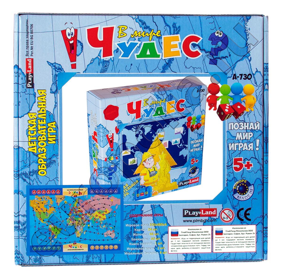 Настольная развивающая игра В мире чудес 43540 А-730